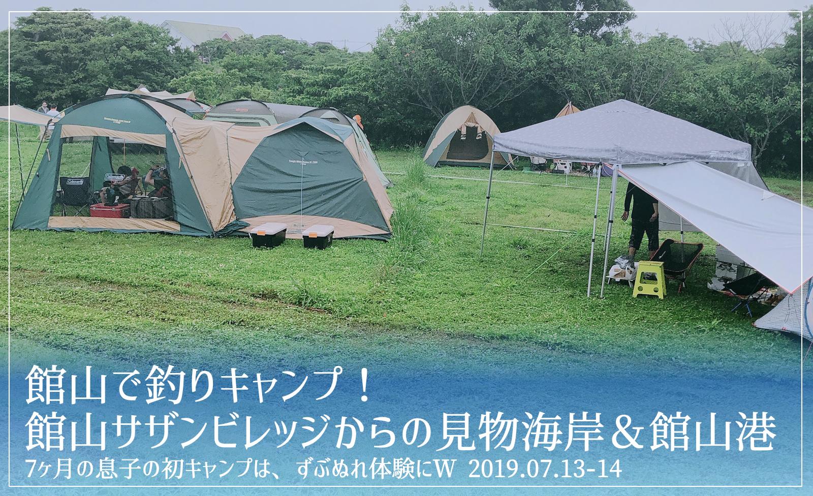 館山 サザン ビレッジ