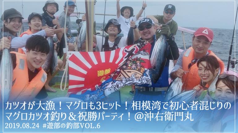 asobu_kazutoshimaru_maguro_top
