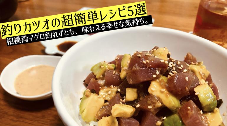 2020kihadafishing_katsuo_recipe